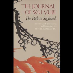 The Journal of Wu Yubi