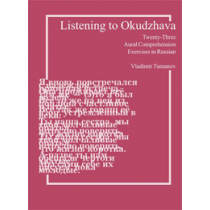 Listening to Okudzhava (with Audio CD)